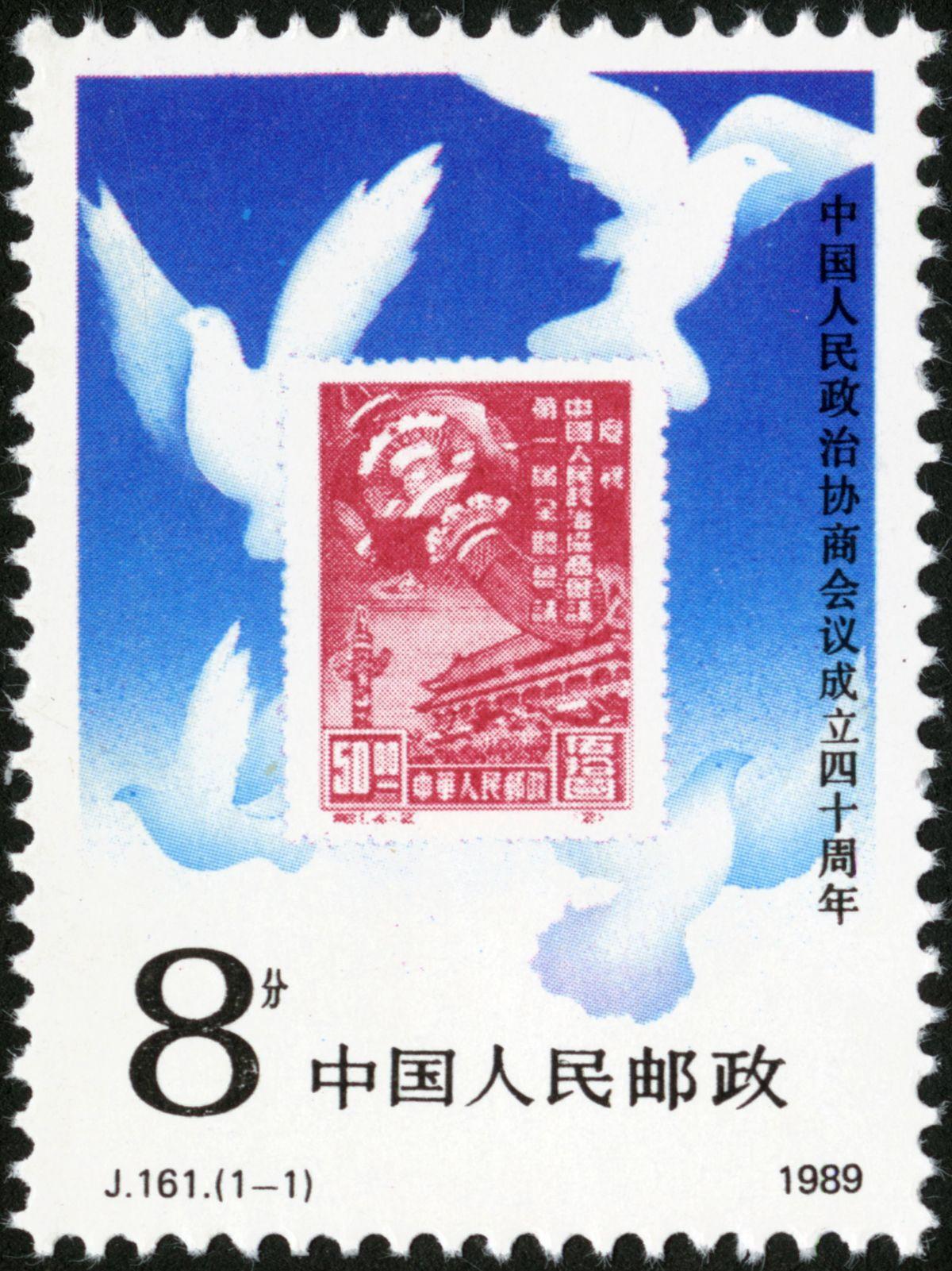 J161 中国人民政治协商会议成立四十周年 大版