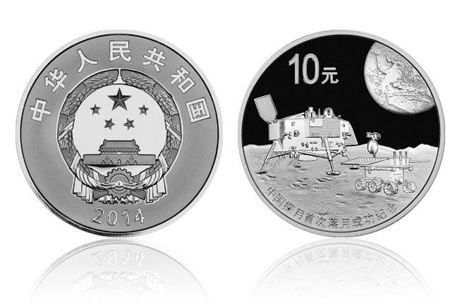 2014 中国探月首次落月成功 金银币套装