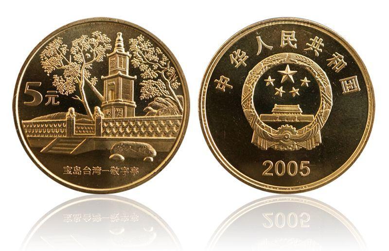 2005年 宝岛台湾 第三组 敬字亭 纪念币