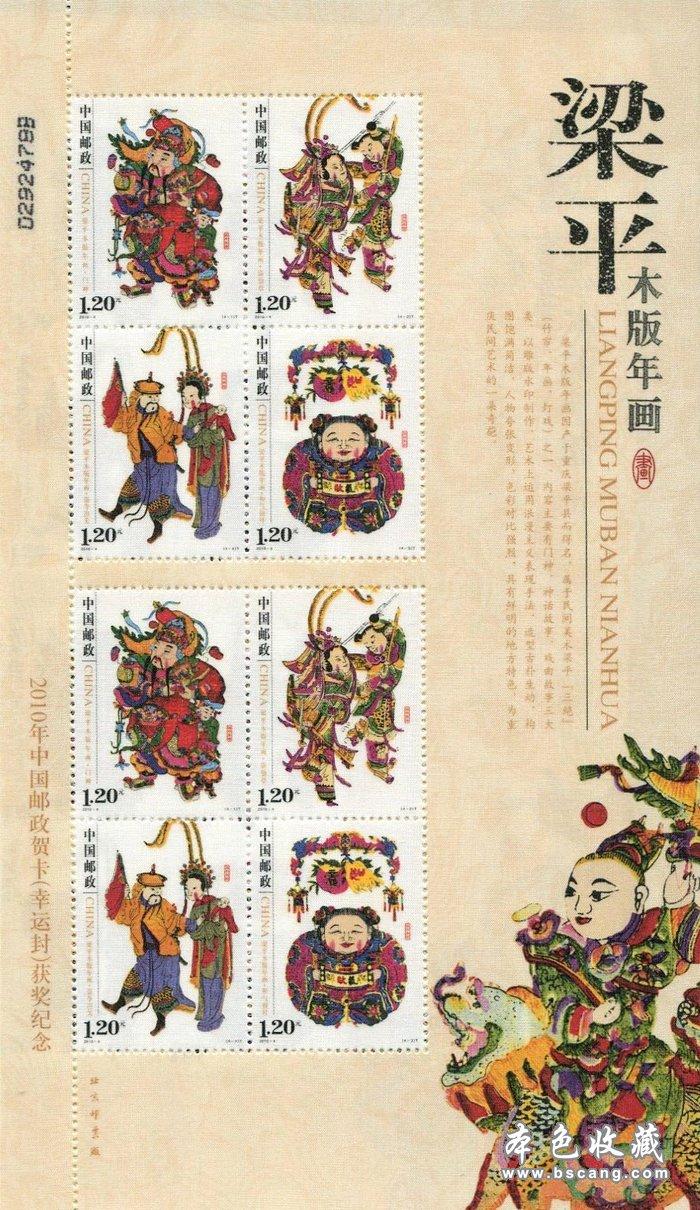 2010-4 梁平木版年画 丝绸 小版