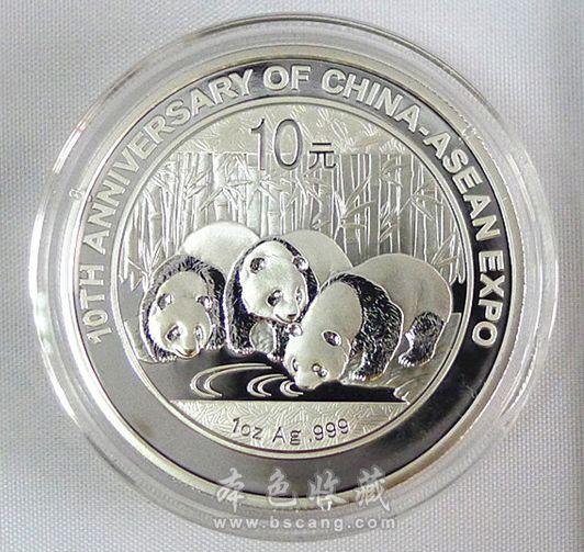 2013年 东盟博览会10周年 熊猫加字 1盎司 银币