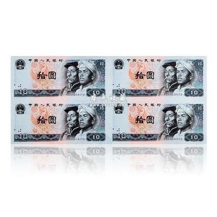 第四套人民币 10元 四连体