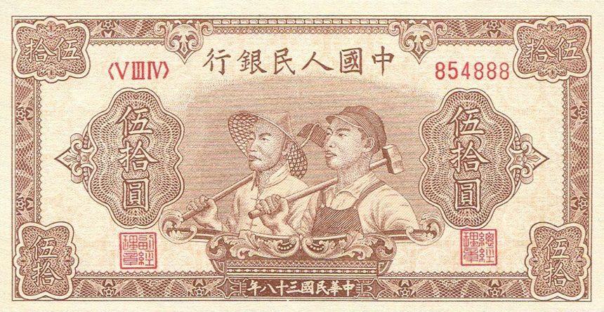 第一套人民币 50元 工农 六位