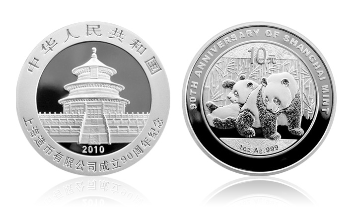 2010年 上海造币厂成立90周年 熊猫加字 金银币套装