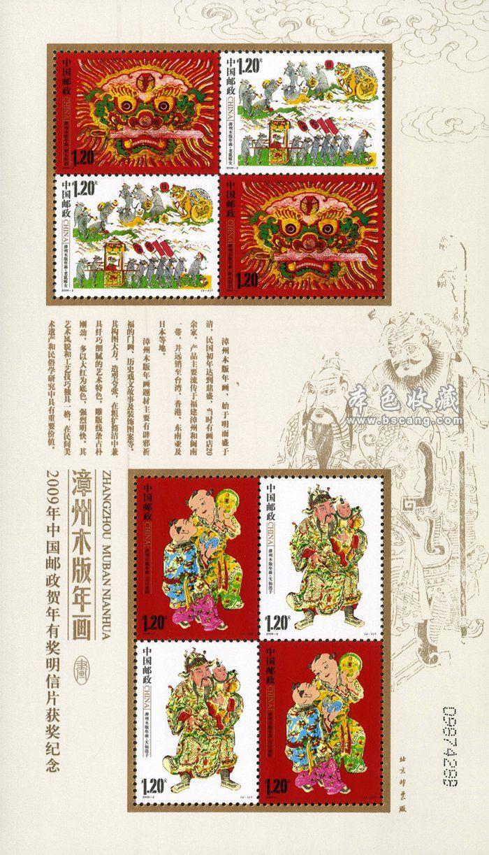2009-2 漳州木版年画 兑奖 小版张