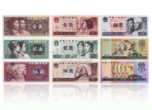 第四套人民币 小全套 四同号