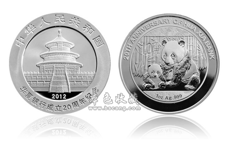 2012年 华夏银行成立20周年 熊猫加字 1盎司 银币