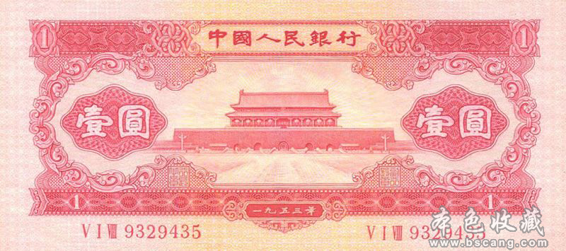 第二套人民币 1元 天安门 红一元