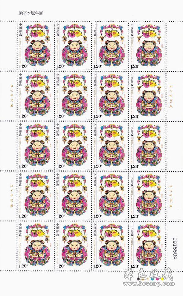 2010-4 梁平木版年画 大版