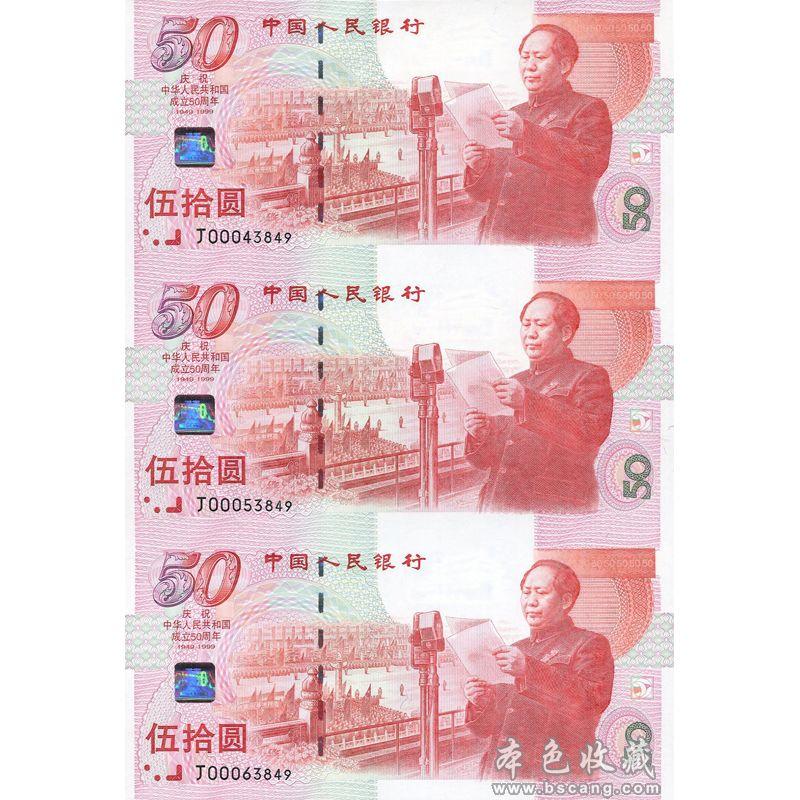建国50周年纪念钞 50元 三连体