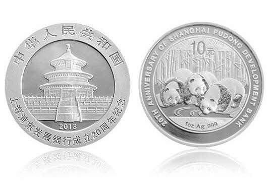 2013年 上海浦东发展银行成立20周年 熊猫加字 1盎司 银币