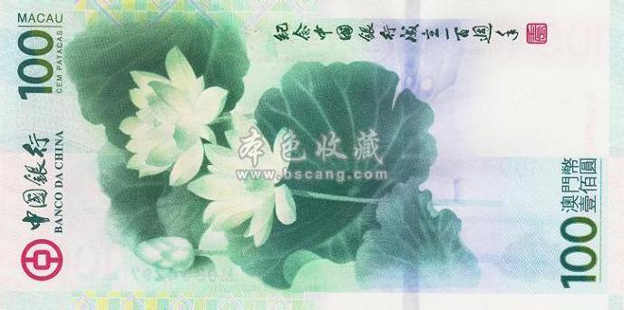 中国银行成立100周年 澳门荷花 整版钞
