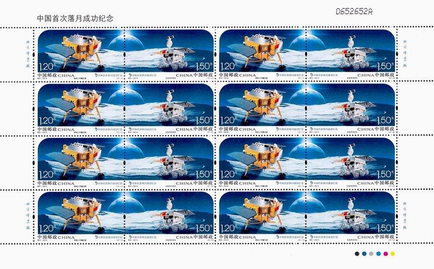 2014-特9 中国首次落月成功纪念 大版
