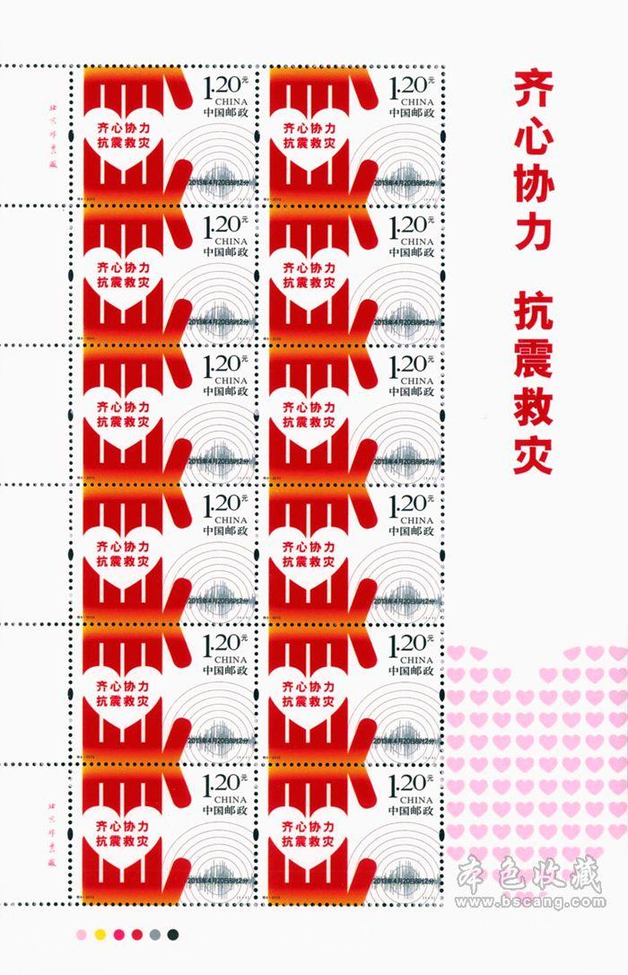 2013-特8 齐心协力 抗震救灾 大版