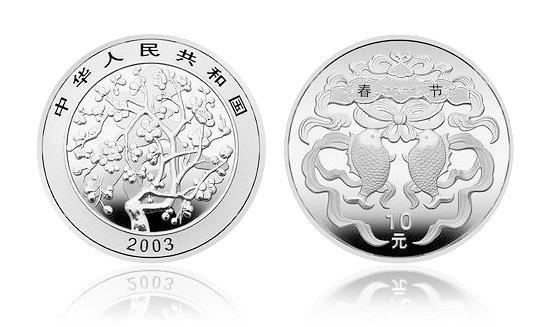 2003 中国民俗-春节 1盎司 银币