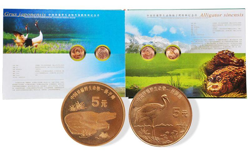 中国珍稀野生动物特种纪念币珍藏册
