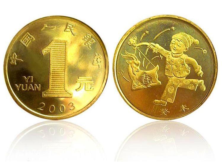 2003 羊年 贺岁生肖纪念币