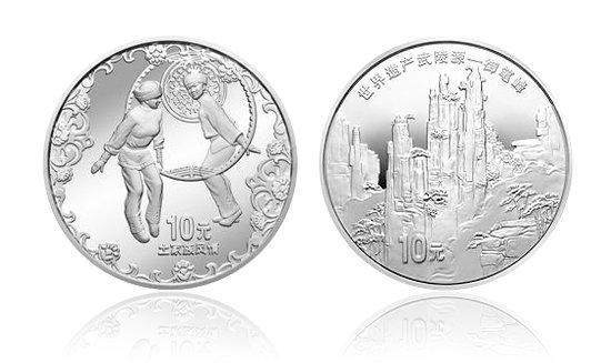 2003 世界遗产-武陵源 银币套装