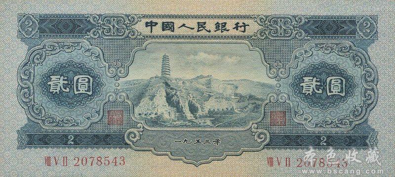 第二套人民币 2元 宝塔山