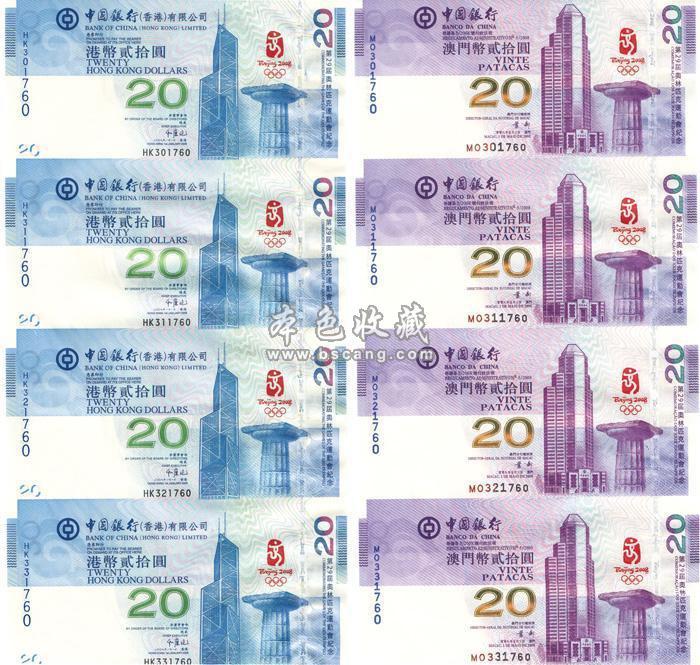 2008北京奥运纪念钞 香港澳门 20元 四连体套装
