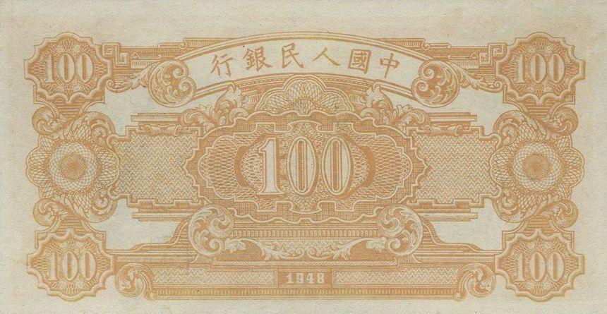 第一套人民币 100元 耕地工厂