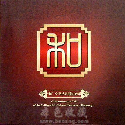 2010年书法系列 和字 第二组 康银阁卡币