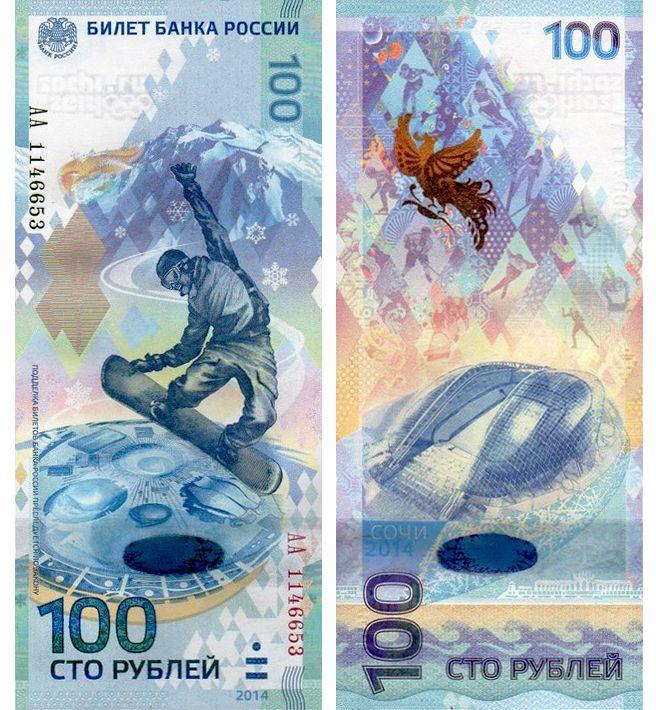 2014年 俄罗斯索契冬奥运会 纪念钞