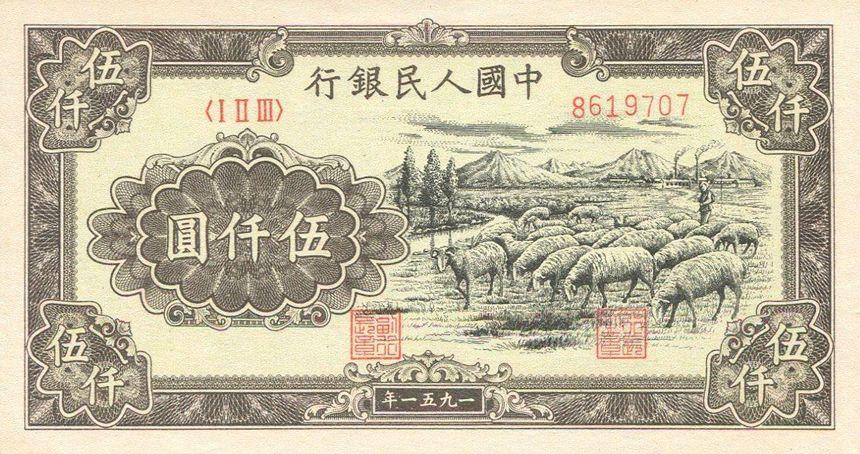 第一套人民币 5000元 绵羊