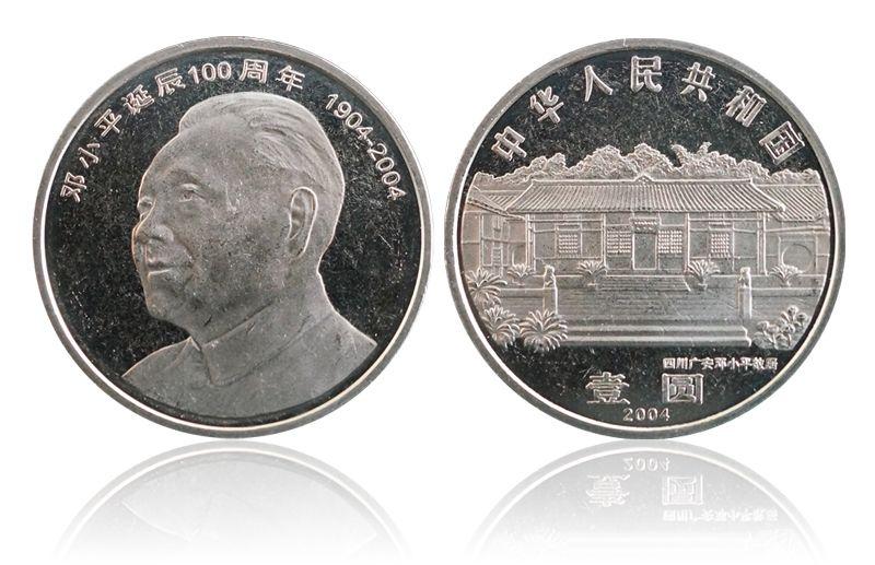 2004年 伟人系列 邓小平诞辰100周年 纪念币