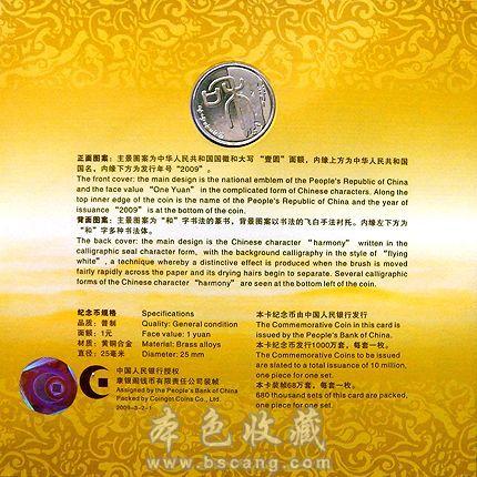 2009年书法系列 和字 第一组 康银阁卡币