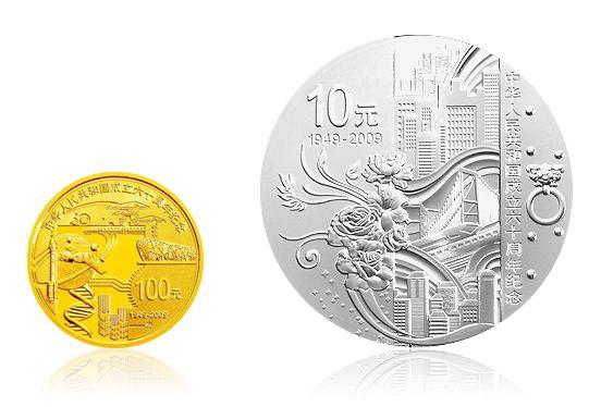 2009 中华人民共和国成立60周年纪念 金银币 套装