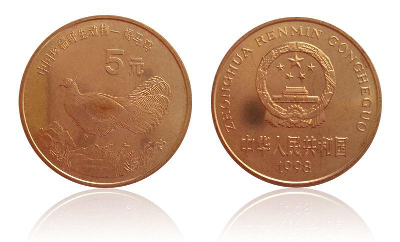 1998年 中国珍稀野生动物 褐马鸡与扬子鳄 纪念币