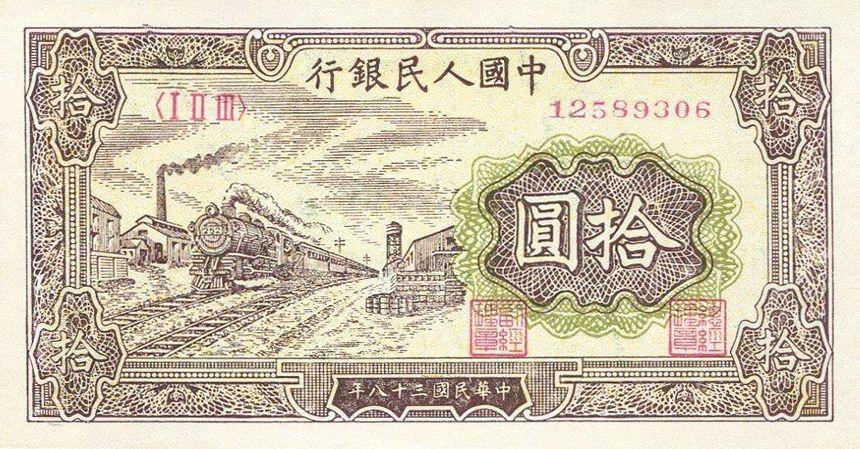 第一套人民币 10元 火车
