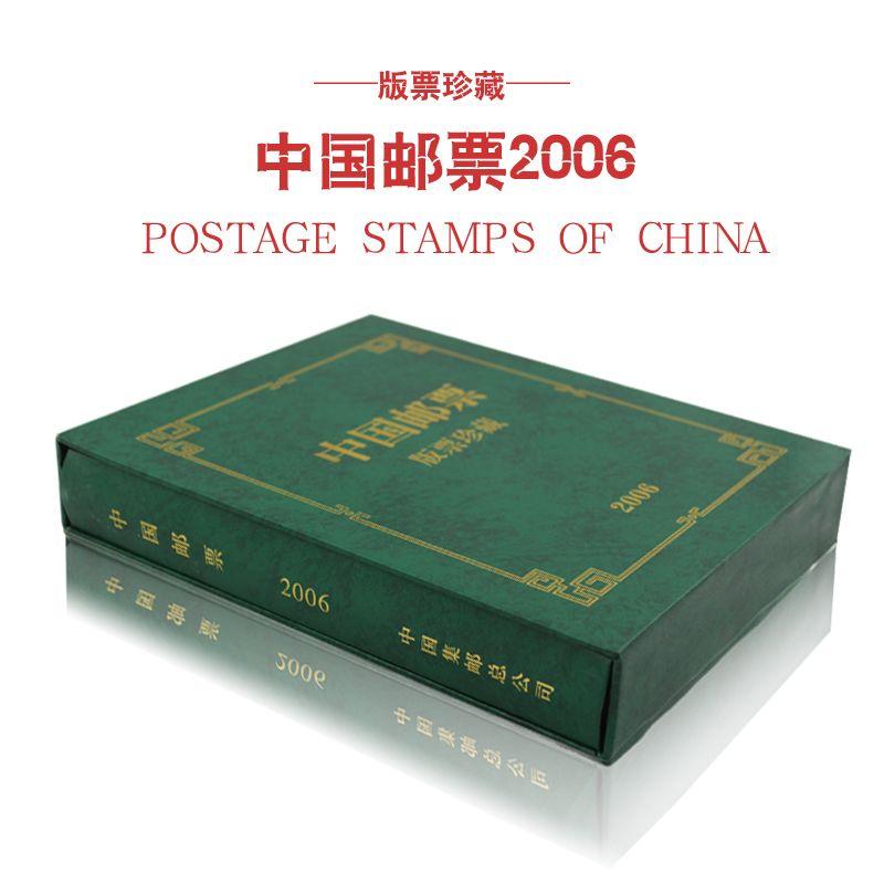 2006年大版册