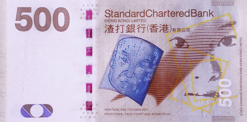 香港渣打银行 500元 凤舞吉祥钞