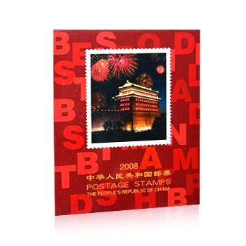 2008年邮票年册(北方册)