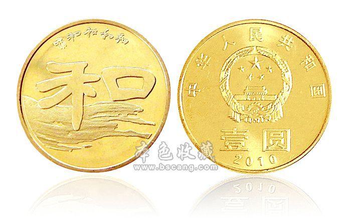 2010年书法系列 和字 第二组 纪念币