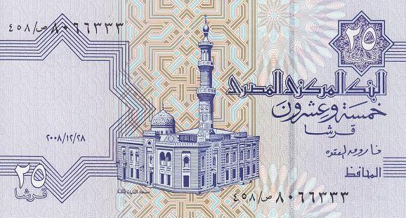 埃及 25皮阿斯特 2008