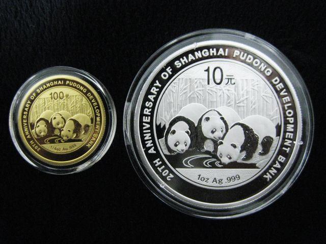 2013年 上海浦东发展银行成立20周年 熊猫加字 金银币套装
