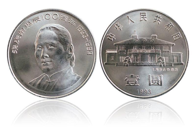 1993年 伟人系列 宋庆龄诞辰100周年 纪念币