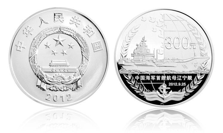2012 中国人民解放军海军航母辽宁舰 1公斤 银币