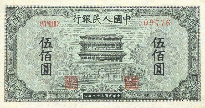 第一套人民币 500元 正阳门