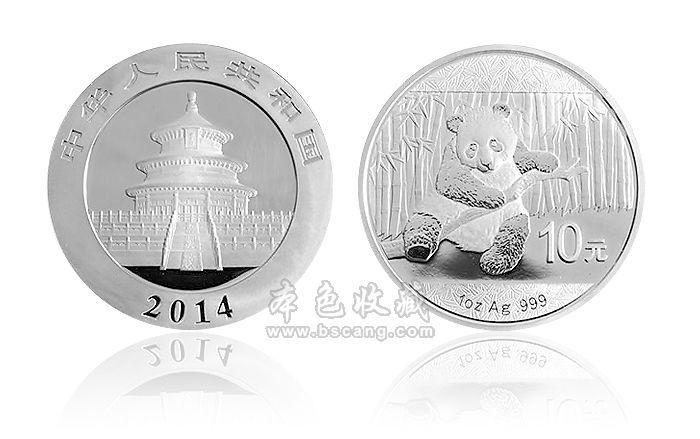 2014年熊猫金银币 1盎司 银币