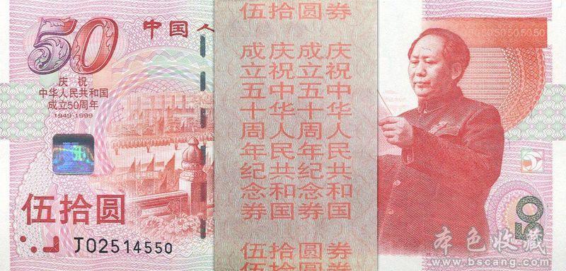 建国50周年纪念钞 50元 整刀