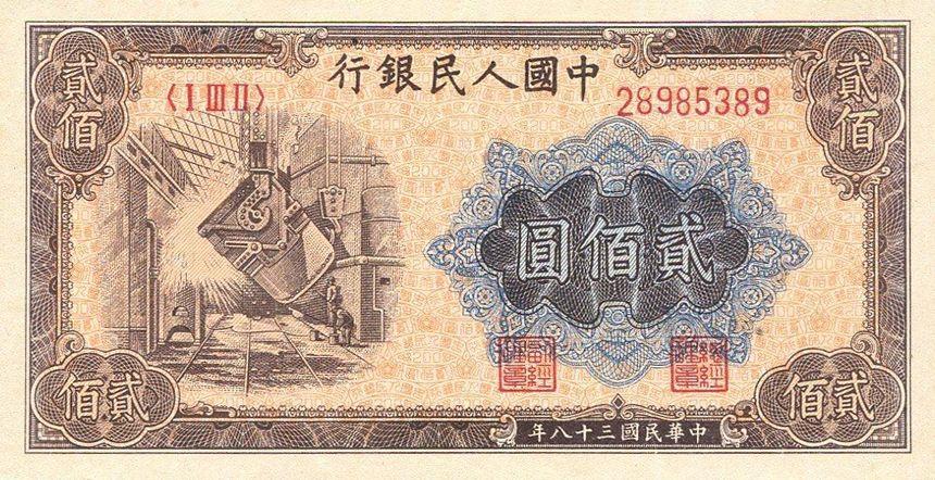 第一套人民币 200元 炼钢