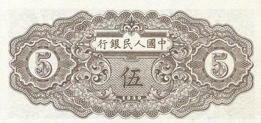 第一套人民币 5元 织布