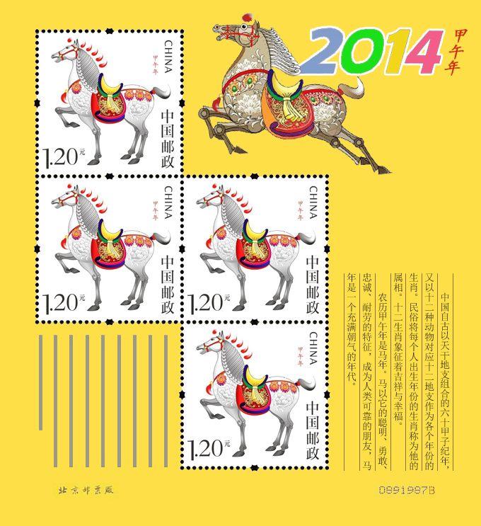 2014-1 第三轮生肖邮票 马 黄版