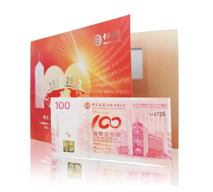 中国银行成立100周年 香港中银钞