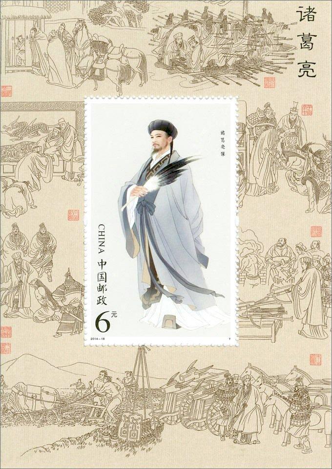2014-18M 诸葛亮 小型张