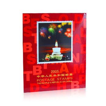 2005年邮票年册(北方册)